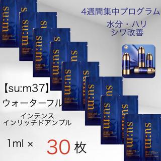 su:m37° - スム sum37 ウォーターフル インテンス インリッチドアンプル
