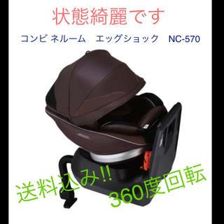 combi - コンビ チャイルドシート ネルーム エッグショック NC-570