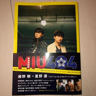MIU404 公式メモリアルブック Amazon限定表紙版(その他)