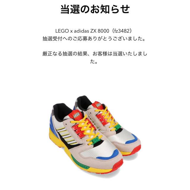 adidas(アディダス)のLEGO × ADIDAS ZX 8000  メンズの靴/シューズ(スニーカー)の商品写真
