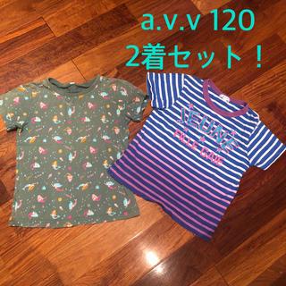 アーヴェヴェ(a.v.v)のa.v.v 120 Tシャツ 2着セット!(Tシャツ/カットソー)