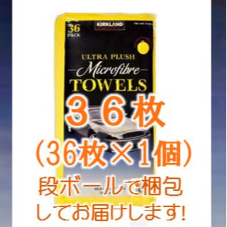 36枚【36枚×1個】コストコ カークランド  マイクロファイバータオル(メンテナンス用品)