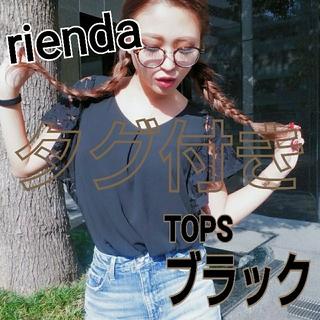 リエンダ(rienda)の【タグ付き】rienda Lace SLV TOP eimy Rady LIP(Tシャツ(半袖/袖なし))