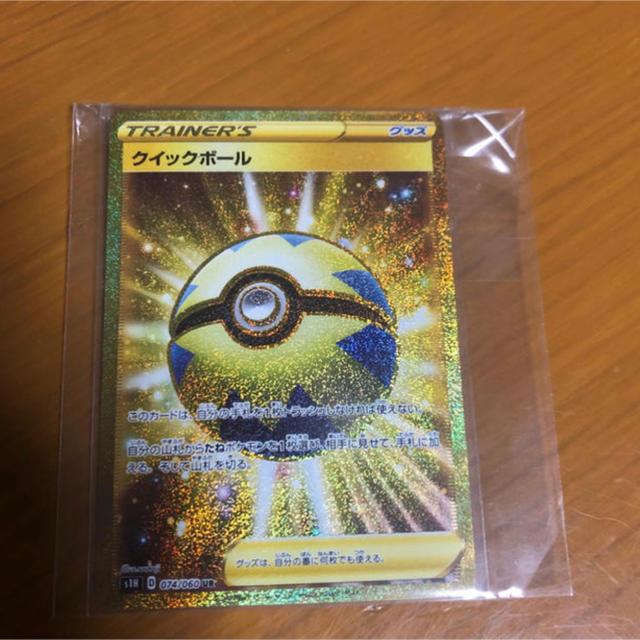 ポケモン(ポケモン)の[ポケモンカード ]クイックボールur エンタメ/ホビーのトレーディングカード(シングルカード)の商品写真
