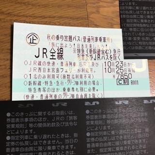 JR - 秋の乗り放題パス 2020/10/23-25