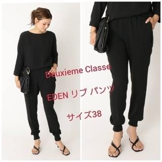 DEUXIEME CLASSE - 新品 Deuxieme ClasseEDEN リブ パンツサイズ38