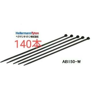 ヘラマンタイトン インシュロック AB150-W 結束バンド(メンテナンス用品)