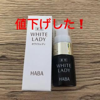 ハーバー(HABA)の新品ハーバー美容液 薬用ホワイトレディ / 8ml(美容液)