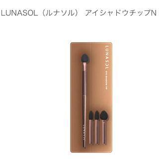 ルナソル(LUNASOL)のルナソル アイシャドウチップN    新品・未使用(その他)