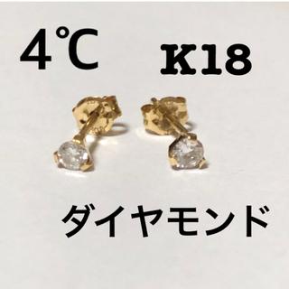 4℃   K18  一粒ダイヤモンドピアス ★1粒ダイヤ プチダイヤ ピアス