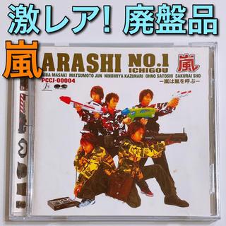 アラシ(嵐)の激レア!廃盤品 嵐 NO.1 嵐は嵐を呼ぶ CD 美品! 大野智 櫻井翔(ポップス/ロック(邦楽))
