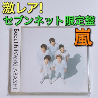 アラシ(嵐)の激レア! 嵐 Beautiful World セブンネット限定盤 美品! CD(ポップス/ロック(邦楽))