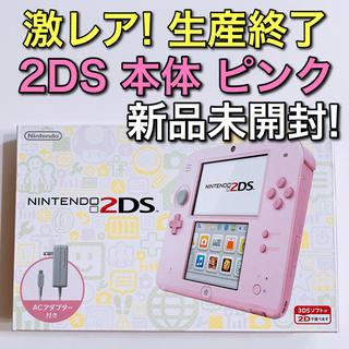 ニンテンドー2DS(ニンテンドー2DS)のニンテンドー 2DS ピンク 新品未開封 任天堂 3DS ゲーム 本体 生産終了(携帯用ゲーム機本体)