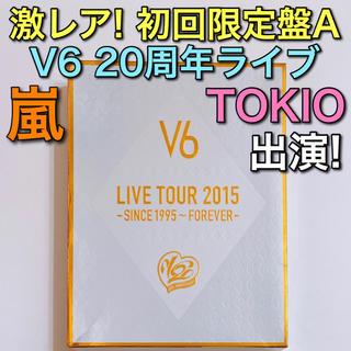 アラシ(嵐)の嵐 出演! V6 LIVE TOUR 2015 初回限定盤A DVD 美品!(ミュージック)