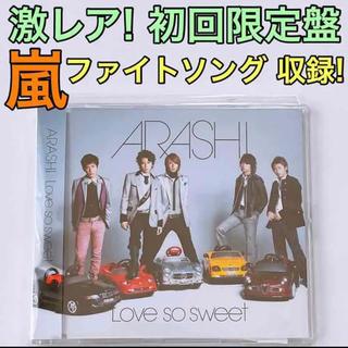 アラシ(嵐)の激レア! 嵐 Love so sweet 初回限定盤 美品! CD 松本潤 花男(ポップス/ロック(邦楽))