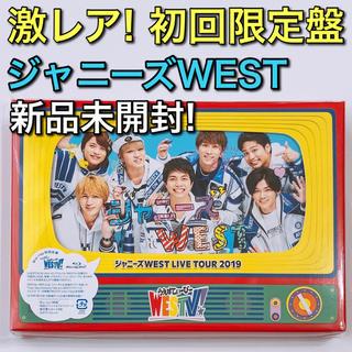 ジャニーズWEST - ジャニーズWEST LIVE 2019 WESTV 初回限定盤 ブルーレイ 新品
