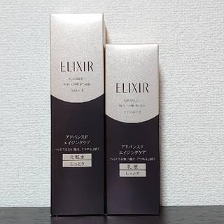 ELIXIR - エリクシール アドバンスド 化粧水 乳液