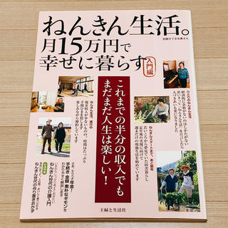 シュフトセイカツシャ(主婦と生活社)のねんきん生活。 月15万円で幸せに暮らす 入門編(ビジネス/経済)