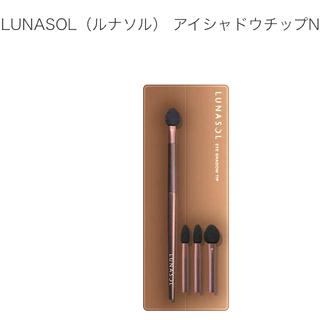 LUNASOL - ルナソル アイシャドウチップN     新品・未使用