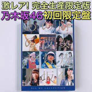 乃木坂46 - 乃木坂46 ALL MV COLLECTION 完全生産限定 初回限定盤 DVD