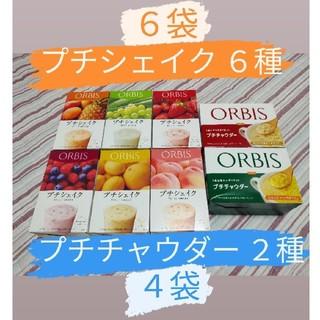 オルビス(ORBIS)のオルビスプチシェイク オルビスプチチャウダー おきかえダイエット (ダイエット食品)