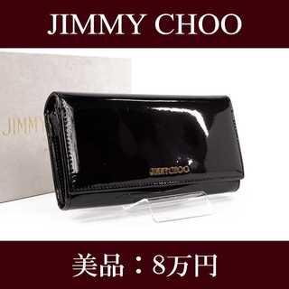 JIMMY CHOO - 【全額返金保証・送料無料・美品】ジミーチュウ・二つ折り財布(G035)