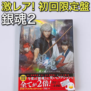 銀魂2 掟は破るためにこそある プレミアムエディション DVD 初回限定盤 美品(日本映画)
