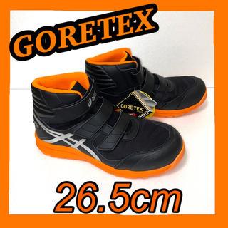 アシックス(asics)のアシックス 安全靴  WINJOB  FCP601 GORETEX 26.5cm(スニーカー)
