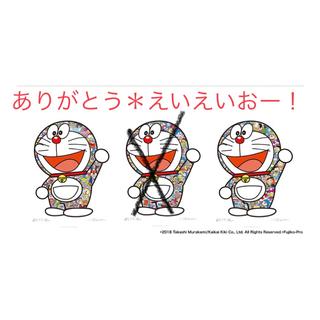 メディコムトイ(MEDICOM TOY)の村上隆 ドラえもんポスター2種セット*ありがとう・えいえいおー!*(ポスター)