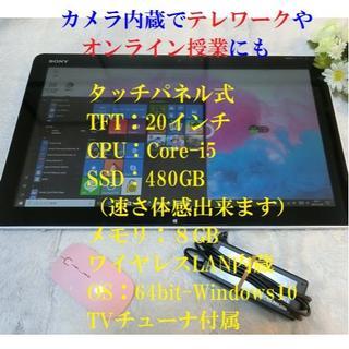 SONY - タッチパネルVAIO TAP20 Core i5/SSD480G/8G/TV付