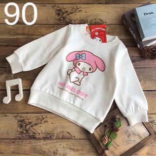 マイメロディ(マイメロディ)の【90】マイメロディ ウラぽか 裏起毛 トレーナー 白(Tシャツ/カットソー)
