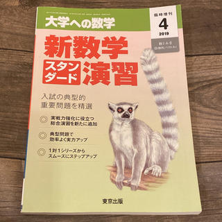オウブンシャ(旺文社)の♡大学への数学増刊 新数学スタンダード演習 (語学/参考書)