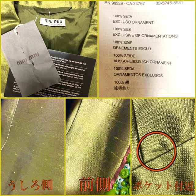 miumiu(ミュウミュウ)のmiumiu ミュウミュウ シルク 100% ジャケット イタリー製 レディースのジャケット/アウター(テーラードジャケット)の商品写真