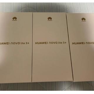 未開封 HUAWEI nova lite 3プラス ブルー3台