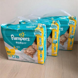 パンパース テープ 新生児 ウルトラジャンボ (3個パック)(ベビー紙おむつ)