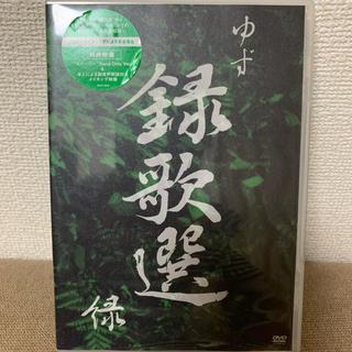 ゆず/録歌選 緑 PV 三浦春馬出演 DVD