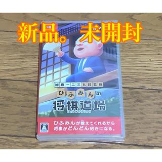 Nintendo Switch - ひふみんの将棋道場 Switch 加藤一二三 九段監修