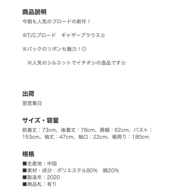 IENA(イエナ)の残りわずか!!【新品タグ付き】ブロードギャザーブラウス ブラック レディースのトップス(シャツ/ブラウス(長袖/七分))の商品写真