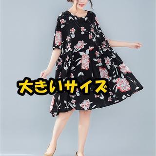 【即購入OK】大きいサイズ 花柄ワンピース(ミニワンピース)