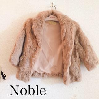ノーブル(Noble)のNoble / ラビットファーショートコート(毛皮/ファーコート)