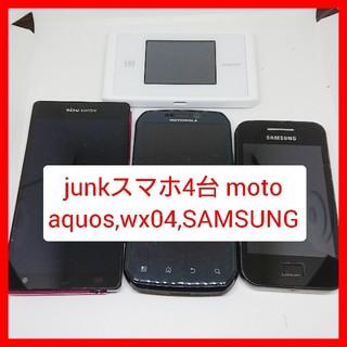 SHARP - junkスマホ4台 AQUOS PHONE,ISW11M,WX04,SAMSUN