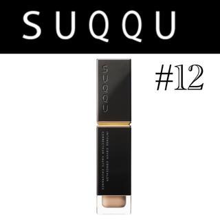 スック(SUQQU)のSUQQU インテンス カバー コンシーラー 12(コンシーラー)