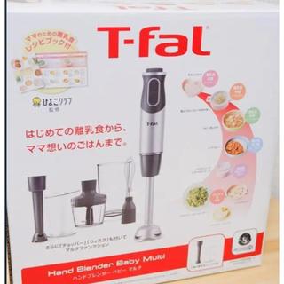 ティファール(T-fal)のT-fal ハンドブレンダー ベビーマルチ ママのための離乳食レシピブック付き(フードプロセッサー)