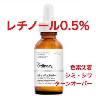 レチノール0.5% the ordinary ジオーディナリー