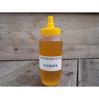 山梨県産 純粋 百花の蜂蜜 300g(トンガリ容器)1本入り2020年6月採り