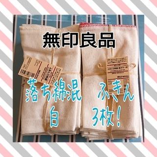 ムジルシリョウヒン(MUJI (無印良品))の無印良品「落ちわた混ふきん」白3枚(収納/キッチン雑貨)