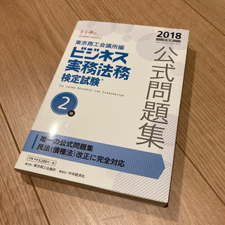 ショウエイシャ(翔泳社)のビジネス実務法務検定試験2級公式問題集 2018年度版(資格/検定)