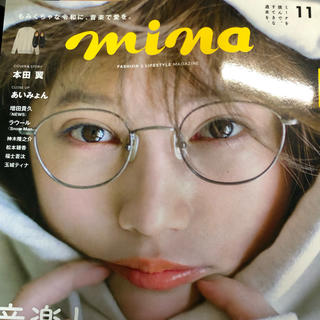 mina (ミーナ) 2020年 11月号