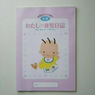 森永乳業 - 【新品】森永乳業 わたしの育児日記 前期