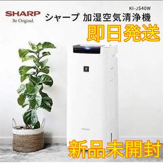 SHARP - 【即発送】SHARP シャープ 加湿空気清浄機 KI-JS40-W【新品未開封】